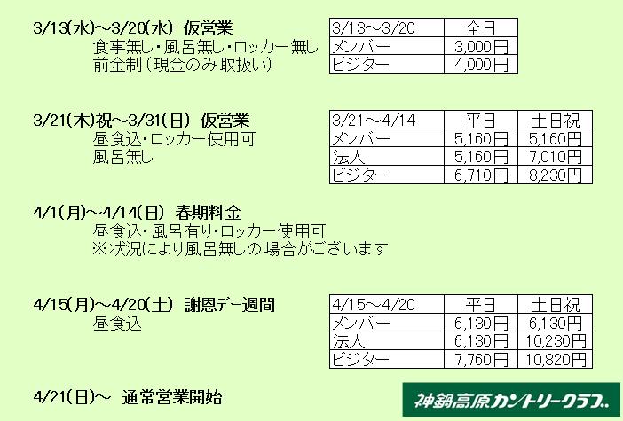 3月13日(水)~ プレーのみ完全セルフで営業決定!!