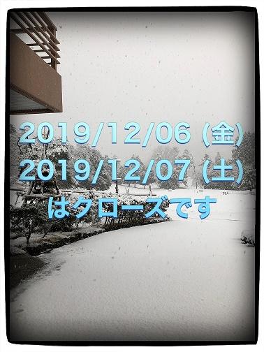 12/6~12/7 クローズのお知らせ