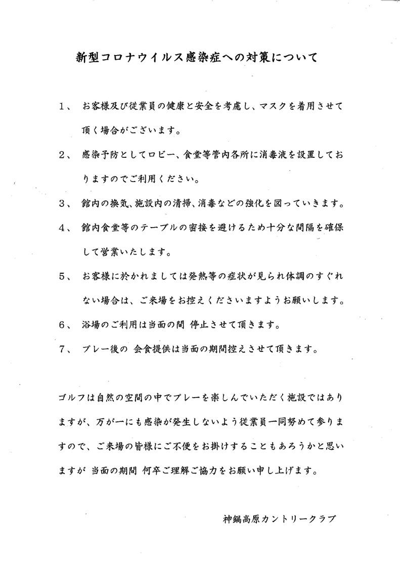 新型コロナウイルス対策について(4/13 追記)