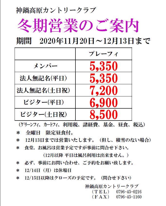 11/20(金)より冬期料金が始まります!